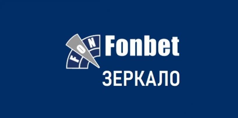 Fonbet Mobile зеркало сайта работающее сегодня